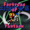Fortress of Fantasm/幻想の要塞